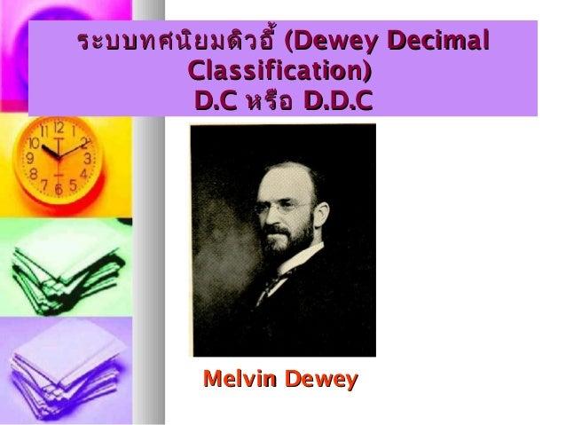 ระบบทศนิยมดิวอี้ระบบทศนิยมดิวอี้ (Dewey Decimal(Dewey Decimal Classification)Classification) D.CD.C หรือหรือ D.D.CD.D.C Me...