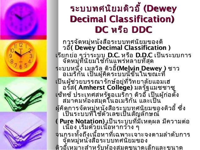 ระบบทศนิยมดิวอี้ระบบทศนิยมดิวอี้ (Dewey(Dewey Decimal Classification)Decimal Classification) DCDC หรือหรือ DDCDDC การจัดหม...
