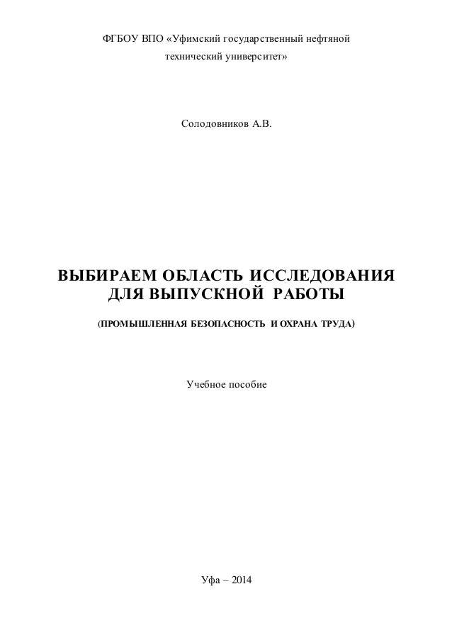 Угнту титульный лист курсовой работы 9103