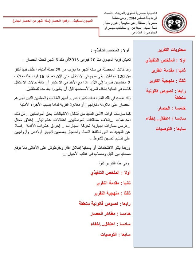 تأسست , والحريات للحقوق المصرية التنسيقية أغسطس بداية في2014منظمة وهي , , ربحية غير , حكومية غي...