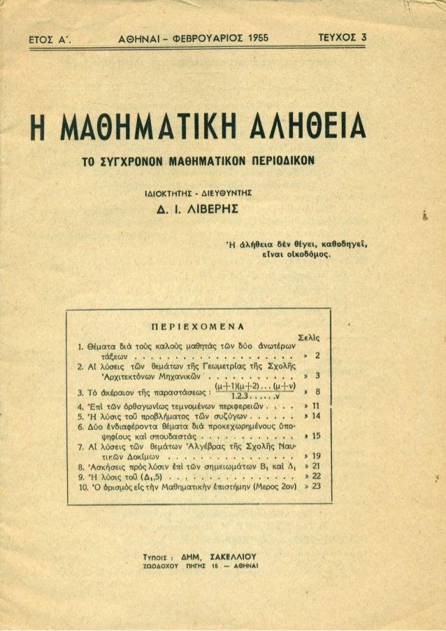 http://parmenides51.blogspot.gr