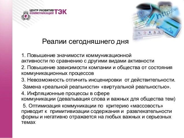 Коммуникации в процессах импортозамещения  Slide 2