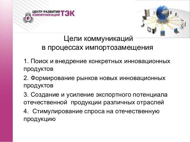 Коммуникации в процессах импортозамещения  Slide 3