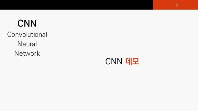 CNN Convolutional Neural Network CNN 데모 12
