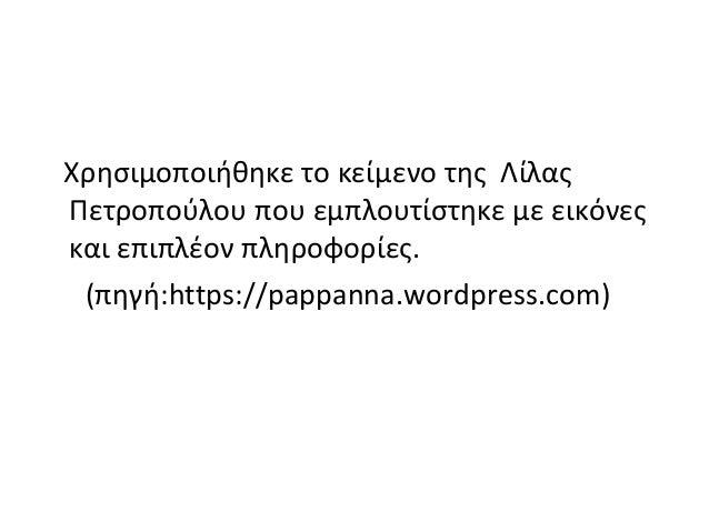Χρησιμοποιήθηκε το κείμενο της Λίλας Πετροπούλου που εμπλουτίστηκε με εικόνες και επιπλέον πληροφορίες. (πηγή:https://papp...