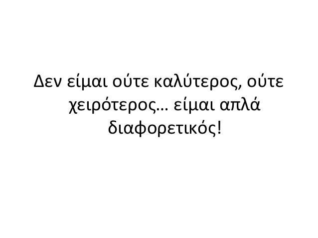 Στην Ελλάδα 10% του πληθυσμού είμαστε άτομα με αναπηρία και όμως σπάνια μας συναντάς. Έχεις αναρωτηθεί ποτέ το γιατί;