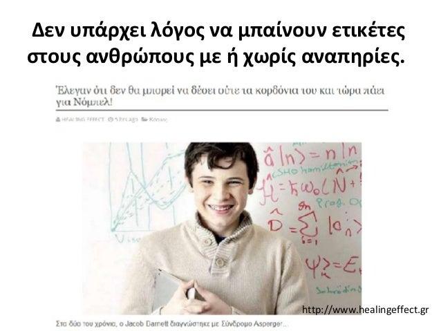 Δεν χρειάζεται να γίνω σουπερ ήρωας για να καταλάβεις ότι υπάρχω και έχω αξία όπως εσύ… http://www.trollarw.gr