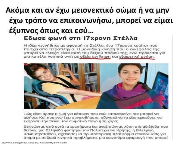Μπορεί να ξεχωρίσω στα αθλήματα μπορεί και όχι… http://www.4disabled.gr