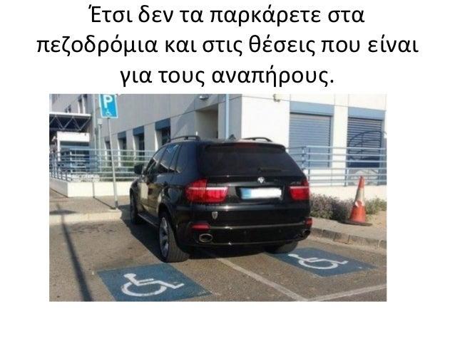 Έτσι δεν τα παρκάρετε στα πεζοδρόμια και στις θέσεις που είναι για τους αναπήρους.