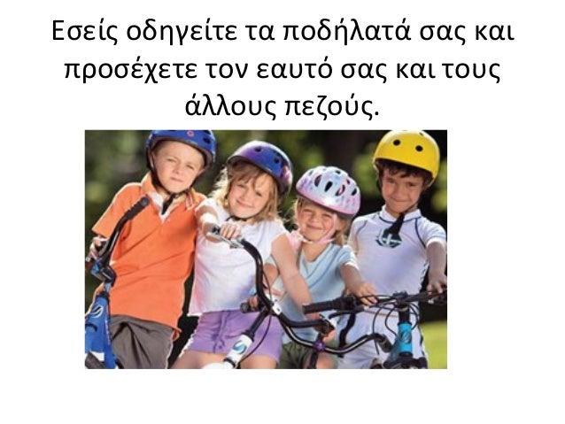 Εσείς οδηγείτε τα ποδήλατά σας και προσέχετε τον εαυτό σας και τους άλλους πεζούς.