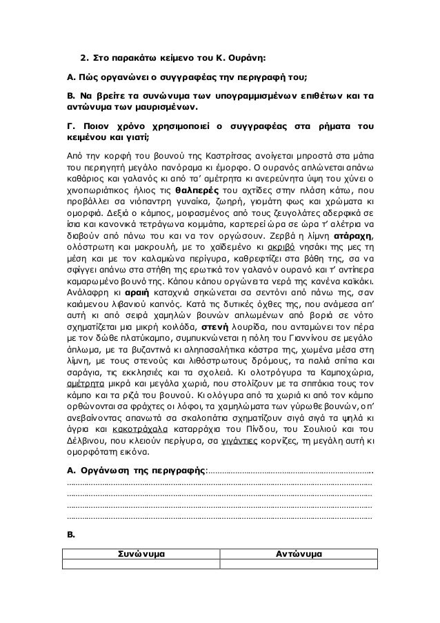 2. Στο παρακάτω κείμενο του Κ. Ουράνη: Α. Πώς οργανώνει ο συγγραφέας την περιγραφή του; Β. Να βρείτε τα συνώνυμα των υπογρ...