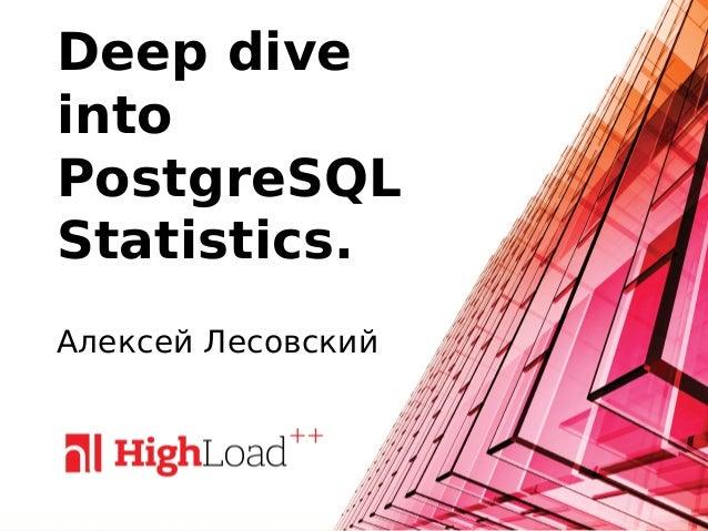 Deep dive into PostgreSQL Statistics. Алексей Лесовский