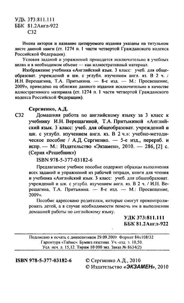 Старый учебник английский верещагина домашние задания 3 класс