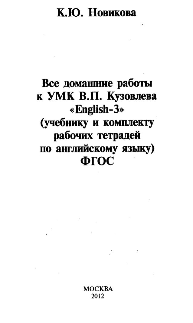 английский кузовлев 3 класс lesson 2