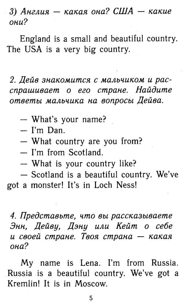 Рассказ для переводас английскогго 4 класс