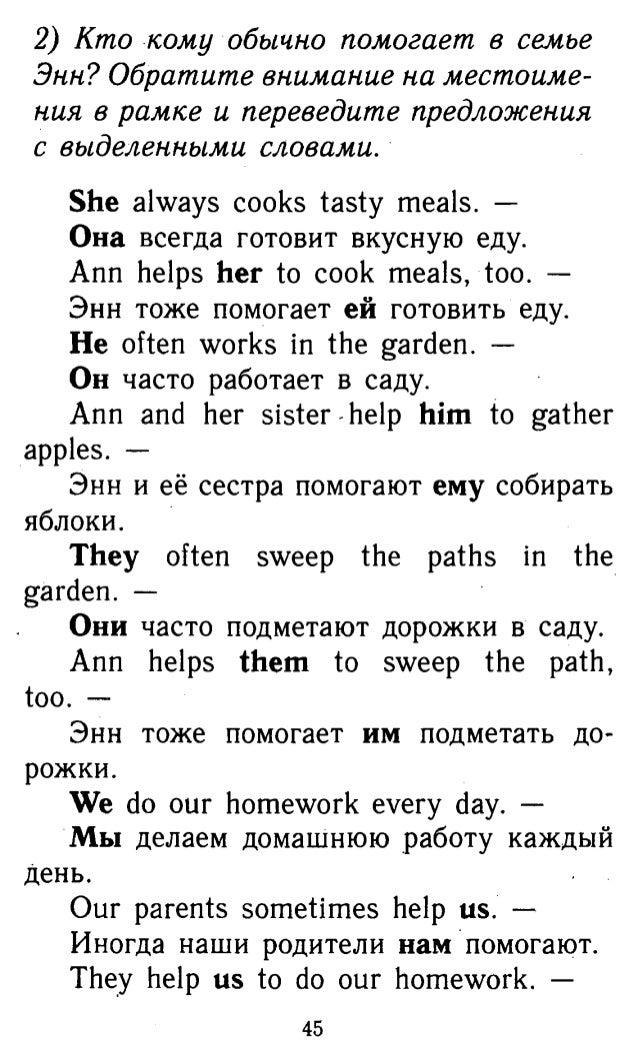 Гдз По Английскому Кузовлев Учебник