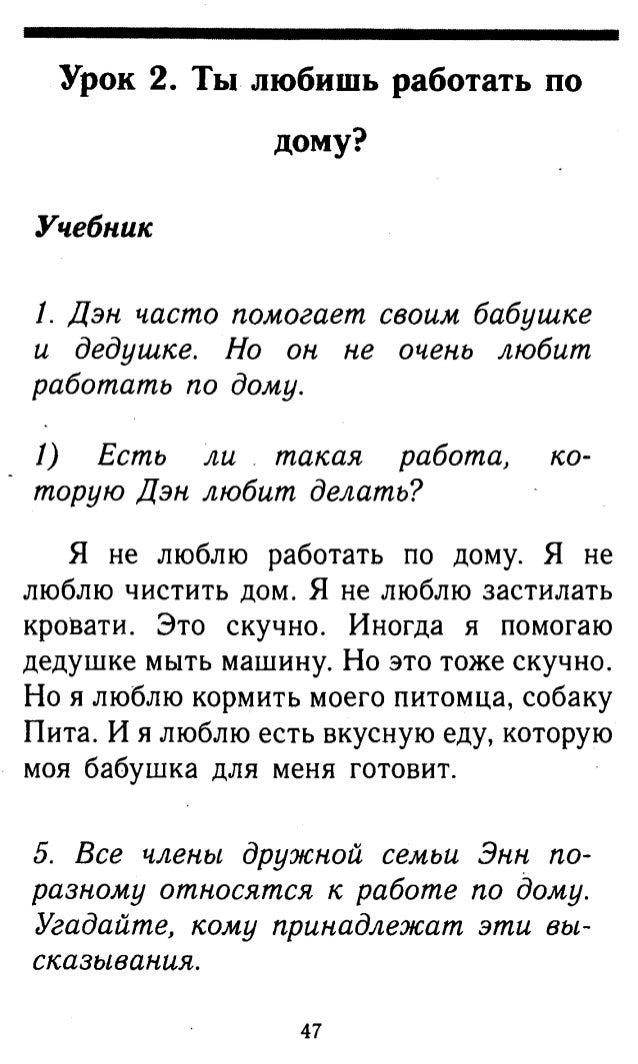 ГДЗ, Ответы по Английскому языку 3 класс. Кузовлёв В.П. 2016 г.
