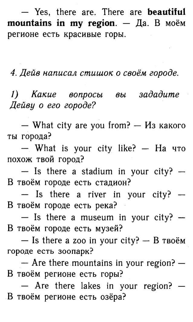 английский переводчик 3 класс учебник