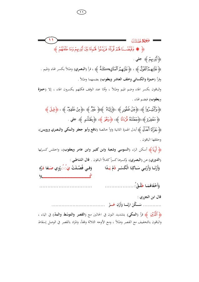 الكنوز الثمينة في جمع القراءات العشر pdf