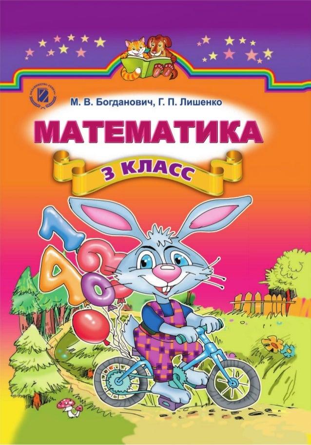 На ответы математика 3 гдз ривкинд украина класс