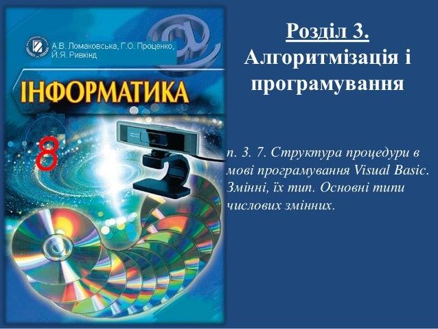 Розділ 3. Алгоритмізація і програмування п. 3. 7. Структура процедури в мові програмування Visual Basic. Змінні, їх тип. О...