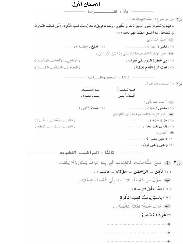 امتحانات سلاح التلميذ فى اللغة العربية للصف الثالث الابتدائى للفصل الدراسى الثانى  Slide 2