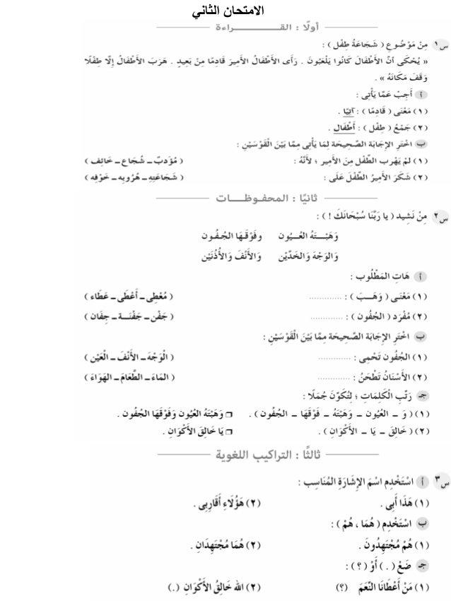 امتحانات سلاح التلميذ فى اللغة العربية للصف الثالث الابتدائى للفصل الدراسى الثانى  Slide 3