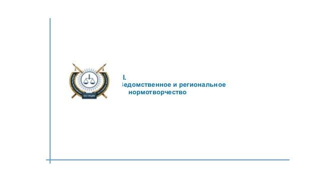 III. Ведомственное и региональное нормотворчество