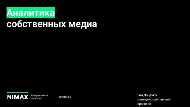 Аналитика собственных медиа Интерактивное агентство Яна Доценко менеджер рекламных проектов nimax.ru