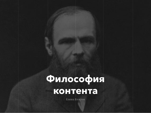 Философия контента Елена Власюк