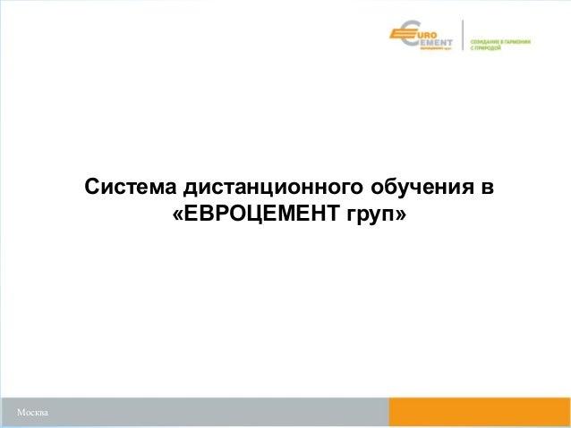 Москва Система дистанционного обучения в «ЕВРОЦЕМЕНТ груп»