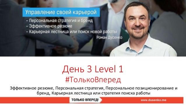 День 3 Level 1 #ТолькоВперед Эффективное резюме, Персональная стратегия, Персональное позиционирование и бренд, Карьерная ...
