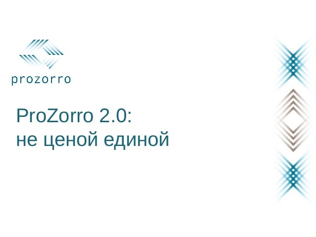 ProZorro 2.0: не ценой единой