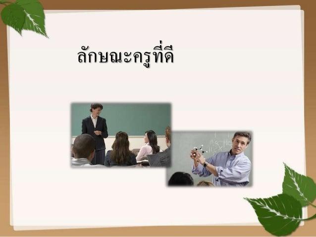 ลักษณะครูที่ดี