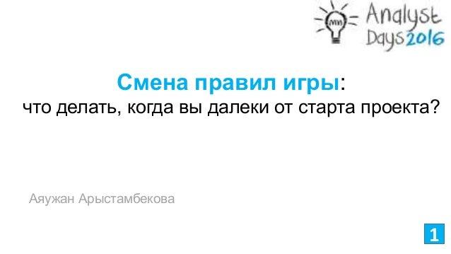 Аяужан Арыстамбекова Смена правил игры: что делать, когда вы далеки от старта проекта? 1