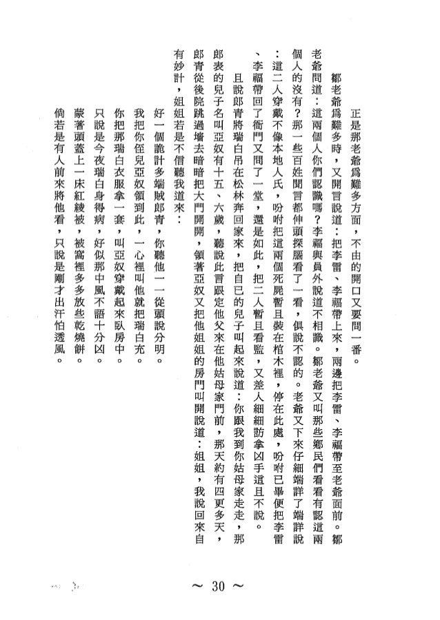 巧奇冤-第3卷 Slide 3