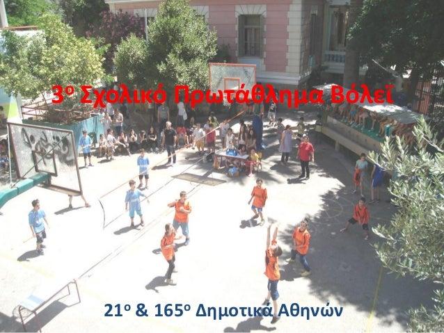 3ο Σχολικό Πρωτάθλημα Βόλεϊ 21ο & 165ο Δημοτικά Αθηνών