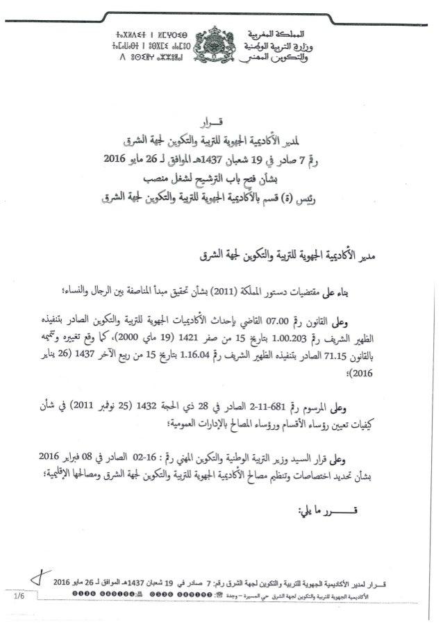 وزارة التربية الوطنية/ أكاديمية الشرق.. البحث عن رئيس قسم