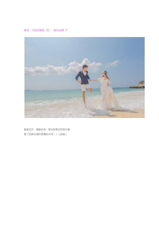 """總有一天我也要跟 """"你"""" 一起來這裡 !!! 藍藍的天、藍藍的海、潔白如雪的貝殼沙灘… 墾丁就是台灣的馬爾地夫呀!!(吶喊)"""