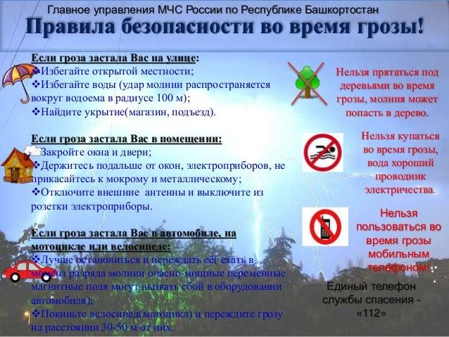 Если гроза застала Вас на улице: Избегайте открытой местности; Избегайте воды (удар молнии распространяется вокруг водое...
