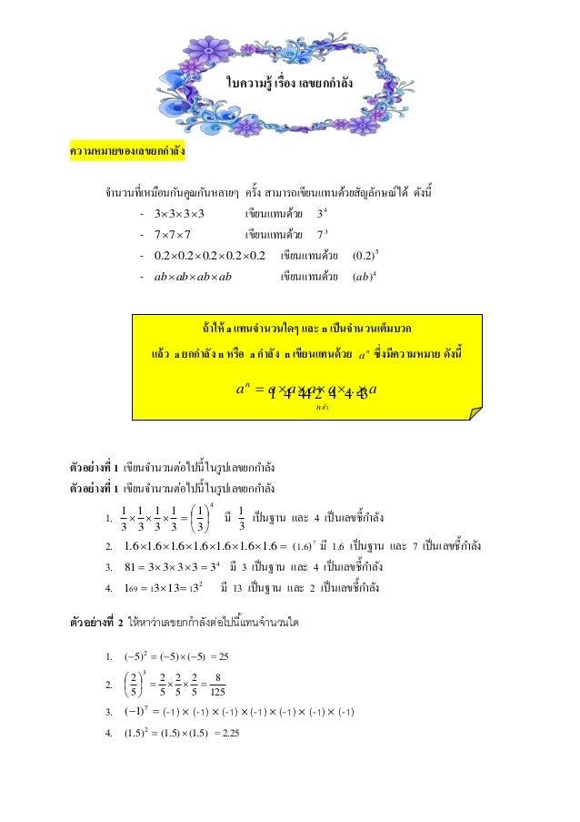ใบความรู้ เรื่อง เลขยกกาลัง ความหมายของเลขยกกาลัง จำนวนที่เหมือนกันคูณกันหลำยๆ ครั้ง สำมำรถเขียนแทนด้วยสัญลักษณ์ได้ ดังนี้...