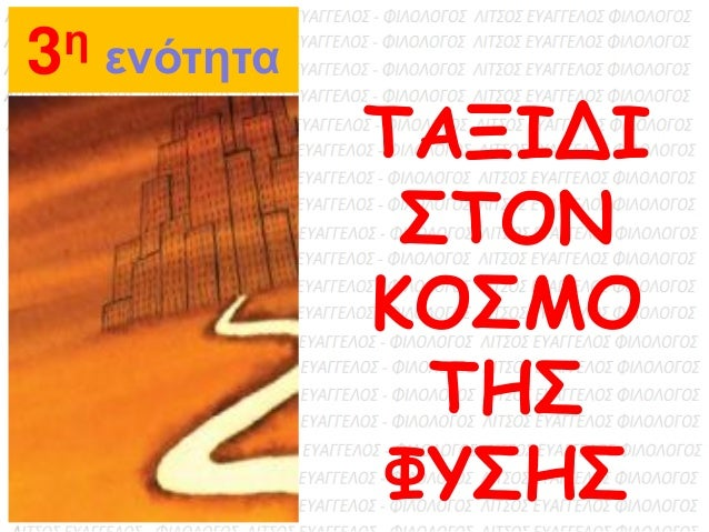 TAΞIΔI ΣTON KOΣMO THΣ ΦYΣHΣ 3η ενότητα