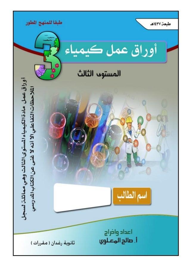تحميل كتاب كيمياء 3 مقررات