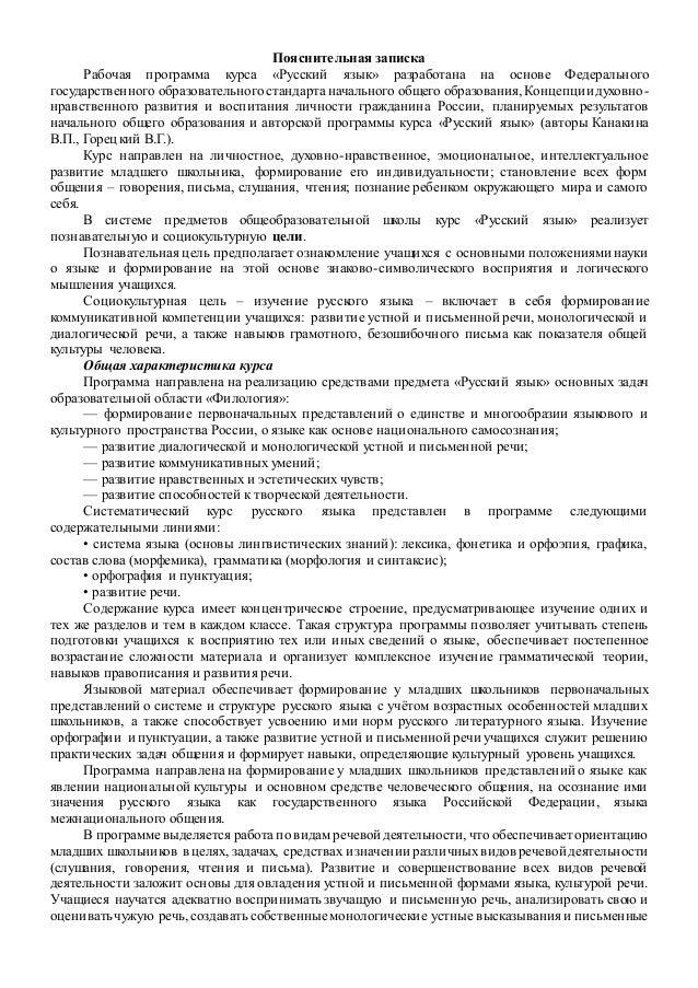 Пояснительная записка канакина горецкий 3 класс