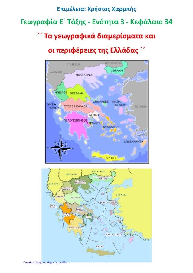 Επιμέλεια: Χρήστος Χαρμπής Γεωγραφία Ε΄ Τάξης - Ενότητα 3 - Κεφάλαιο 34 ΄΄ Τα γεωγραφικά διαμερίσματα και οι περιφέρειες τ...