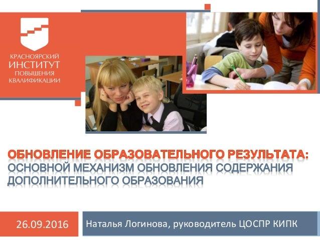 Наталья Логинова, руководитель ЦОСПР КИПК26.09.2016