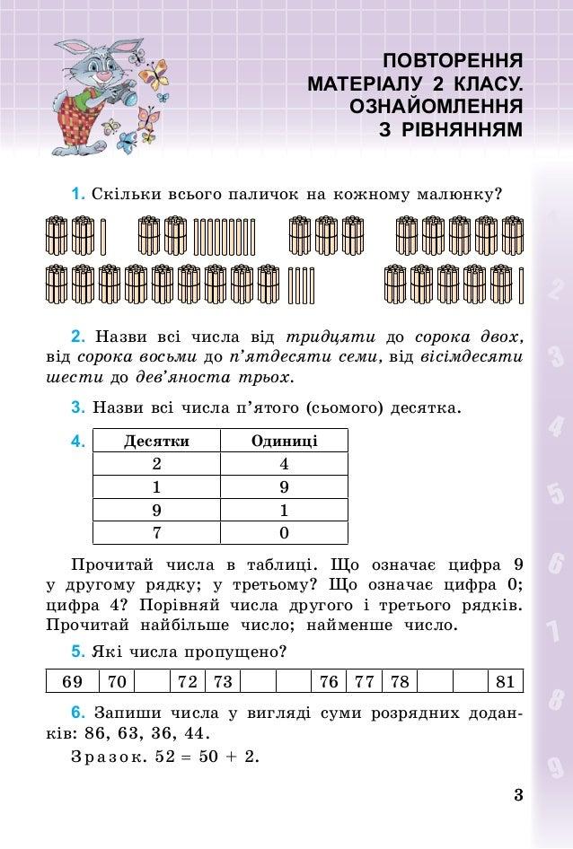 Решение задачи по математике богданович за 3 класс задача