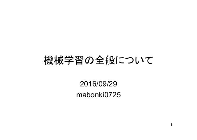 1 機械学習 全般 2016/09/29 mabonki0725