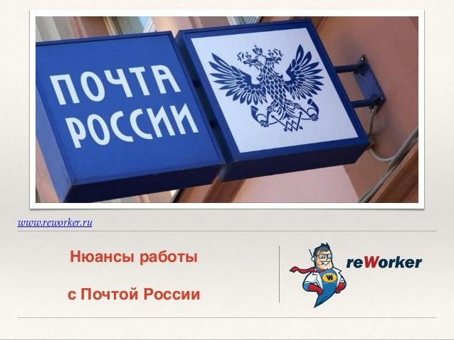 www.reworker.ru Нюансы работы с Почтой России