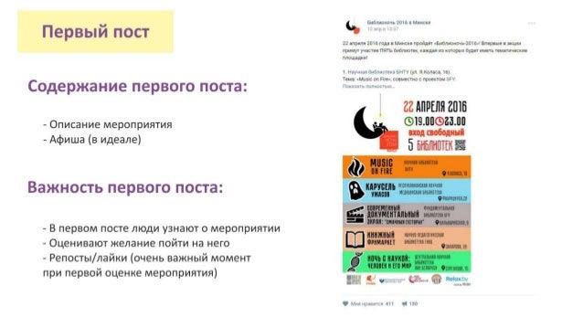 Как сделать продвижение библиотечного мероприятия через социальные сети удачным Slide 2